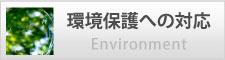 環境保護への対応